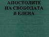 Апостолите на свободата в Елена, Сава Кършовски